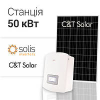 Комплект на 50кВт инвертор Solis-50K-DC + C&T Solar 320 Вт 160 шт