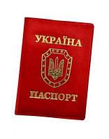 """Обкладинка на Паспорт """"Sarif"""" червоний, ОВ-8"""