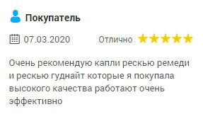 Отзыв покупателя 07.03.2020 о Remedy