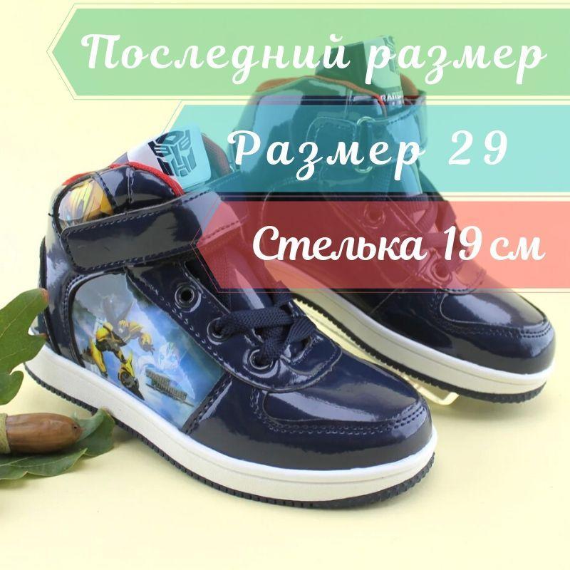 Детские ботинки  для мальчика демисезонные Трансформер ТомМ размер 29