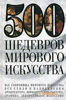 Мирослав Адамчик 500 шедевров мирового искусства (31696)