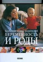 Беременность и роды. Большая книга родителей (33145)