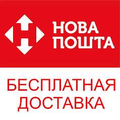 БЕСПЛАТНАЯ ДОСТАВКА ПРИ ЗАКАЗЕ 2-х И БОЛЕЕ ТОВАРОВ!!! АКЦИЯ!!!