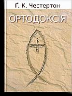 Ортодоксія. Честертон Ґ. Кіт