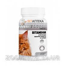 Витамины Unicum Premium Уникум Премиум для кошек для кожи и шерсти 100 шт