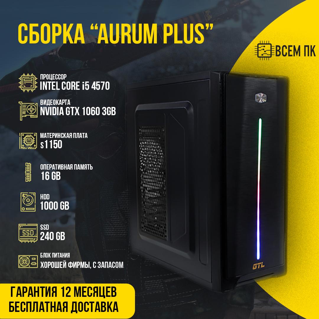 Игровой компьютер Сборка AURUM PLUS в корпусе GTL LED  (I5-4570 / GTX 1060 3GB / 16GB ОЗУ / HDD 500GB)
