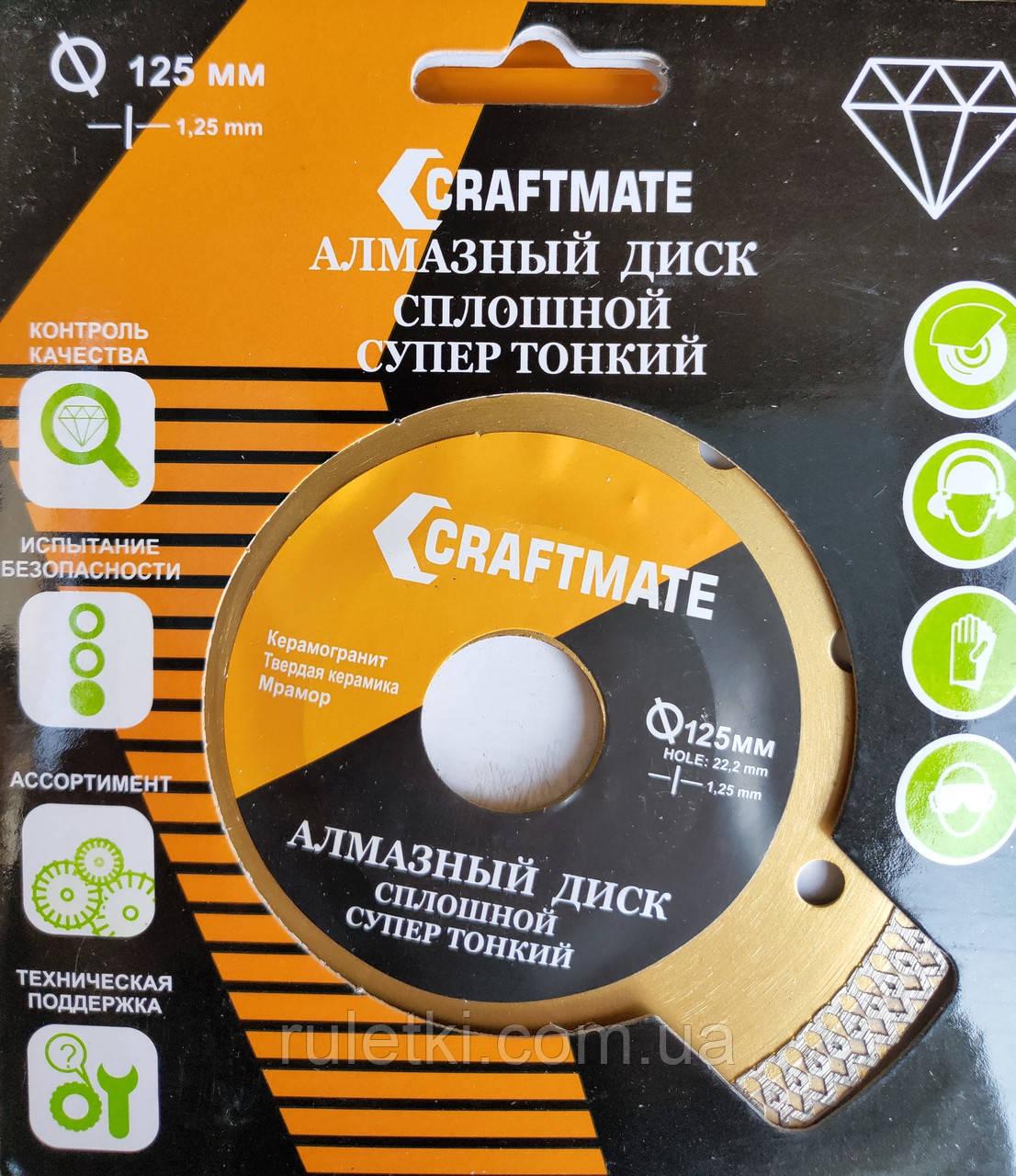 Алмазный диск Craftmate Multi Granit 125 *22,2мм.