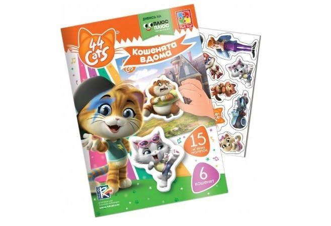 "Гра з м'якими наліпками ""44 Коти.Кошенята вдома №VT4206-39"