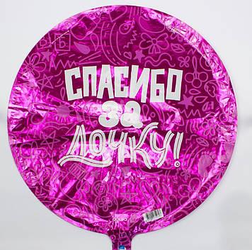 """Кулька повітр. плівка коло. Agura """"Дякую за дочку"""" (рос.)№2623"""