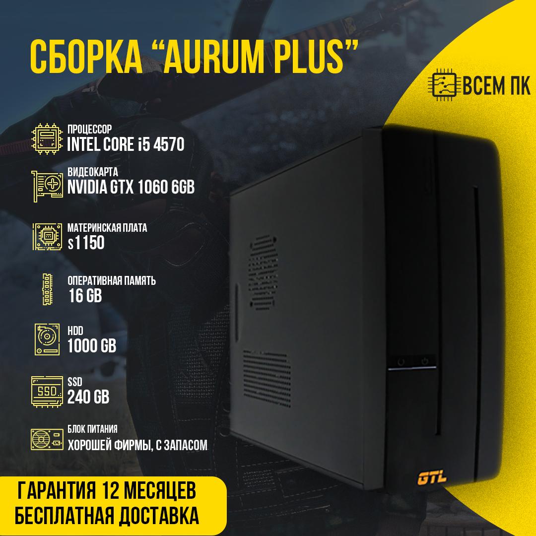 Игровой компьютер Сборка AURUM PLUS в корпусе GTL 2  (I5-4570 / GTX 1060 6GB / 16GB ОЗУ / HDD 1000GB
