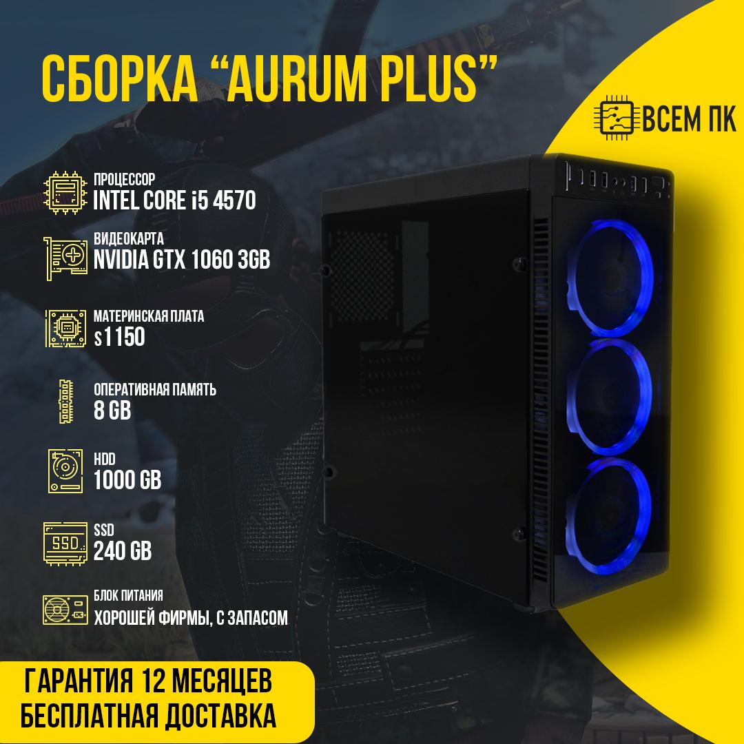 Игровой компьютер Сборка AURUM PLUS в корпусе FRONTIER 2 (I5-4570 / GTX 1060 3GB / 8GB ОЗУ / HDD 1000GB)