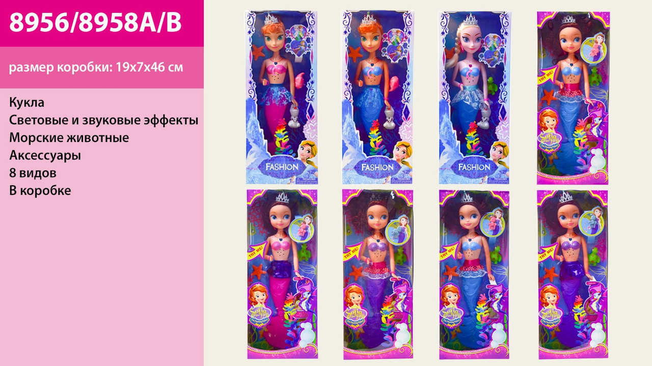 Лялька в кор-ці,46х19х7см,8 видів №8956/8958A/B(24)(48) КІ