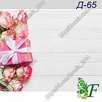 Фотофон 040х50 см Д-65 Розы с подарком