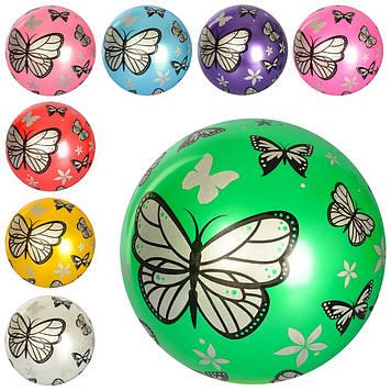 """М'яч дитячий №MS 1897 9"""",метелики,60-65г.,8 кольорів(120)"""
