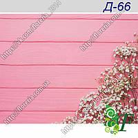 Фотофон 040х50 см Д-66 Гипсофила на розовом дереве