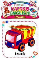"""Розумні картки """"English. Іграшки"""" №0566/УЛА/"""