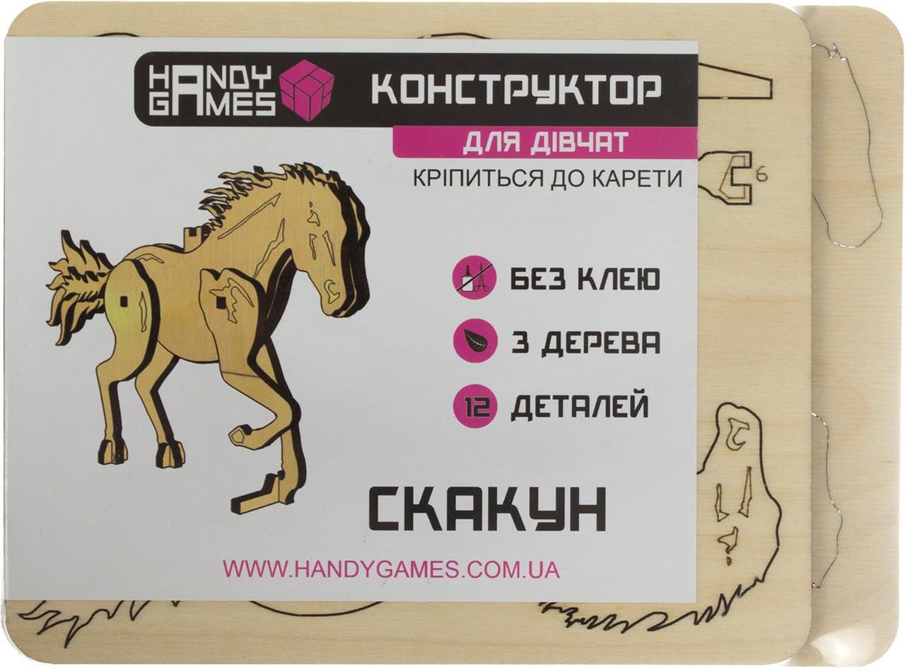 "Конструктор дерев.""Скакун"" 9ел. №HG-0024 Handy Games"