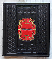 """Подарочная книга """"Искусство войны. Сунь-Цзы"""". VIP издание, в кожаном переплете."""