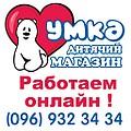 Умка детский магазин на время карантина РАБОТАЕТ ОНЛАЙН