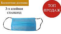 Маска шитая медицинская для лица 25 шт в упаковке