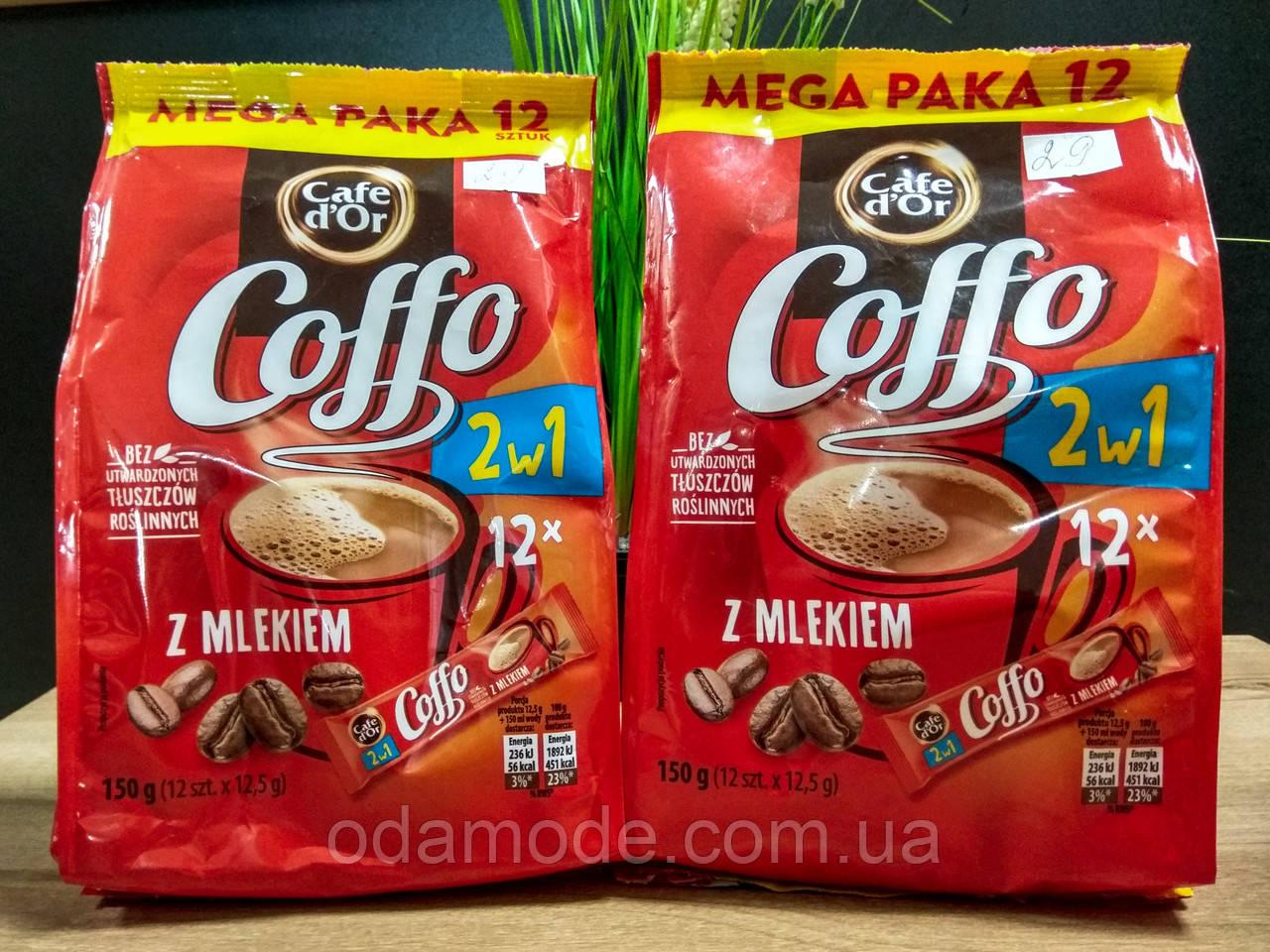 Кофе растворимый с молоком Coffo 2в1,в стиках (12шт),150 г Польша
