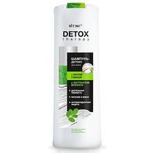 Шампунь Detox Therapy очищающий с белой глиной _Витэкс