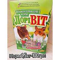 """Корм """"Лорі-1,5 кг"""" для маленьких гризунів"""