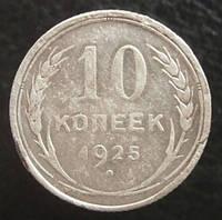 10 копеек 1925 года СССР