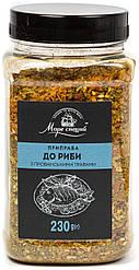 Приправа для риби з прованськими травами, 230 г., баночка п/е