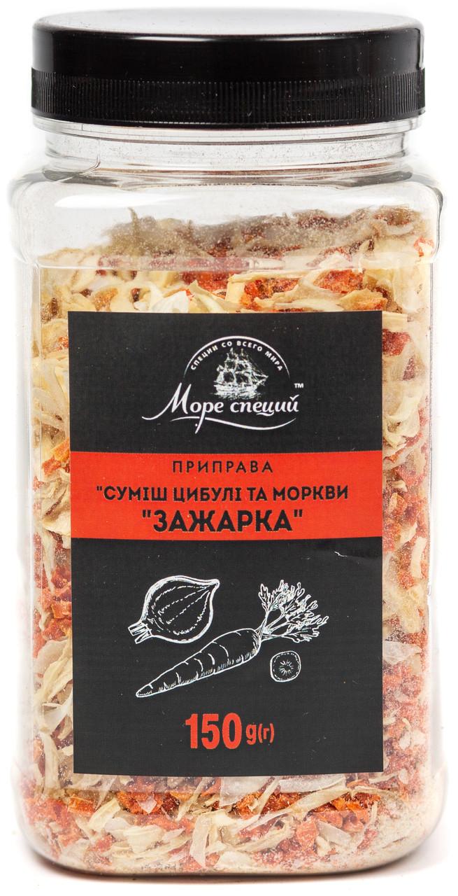 "Приправа ""Зажарка"" Смесь лука и моркови 150 г, баночка п/э"