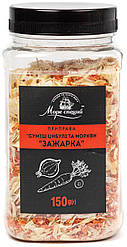 "Приправа ""Зажарка"" Смесь лука и моркови 150 г., баночка п/э"