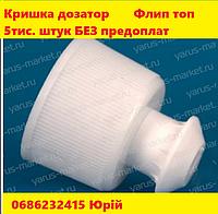 Крышка флип топ для антисетпика кришка flip-top Колпачок на ПЕТ бутилку 28 Кришка пластикова распылитель