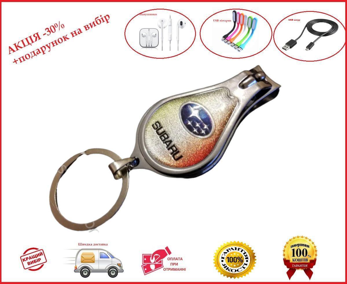 Автомобильный брелок SUBARU (с кусачками и открывачкой)