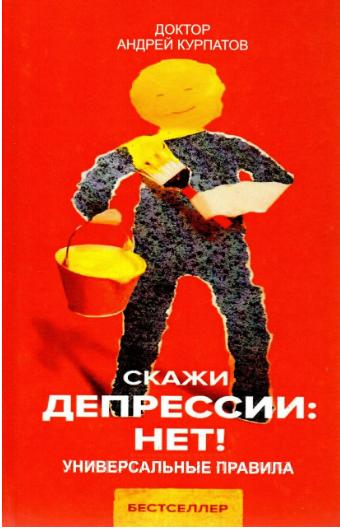 Скажи депрессии НЕТ Андрей Курпатов мягкий переплет