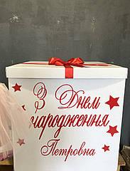 Коробка сюрприз большая белая + любая надписью