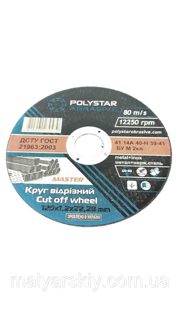 Круг відрізний для металу 41 14А 125*1,2*22,23 POLYSTAR