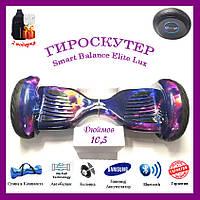 Гироскутер Гироборд Smart Balance Elite Lux 10,5 дюймов . Гироборд Автобаланс