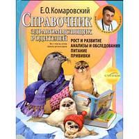 Лекарства Справочник здравомыслящих родителей  Комаровский