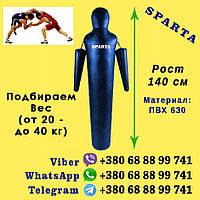 Манекен чучело для борьбы борцовское рост 140 см, вес регулируется 20-40 кг SPARTA с подвижными руками