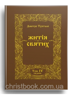 Житія святих (том IV) Грудень