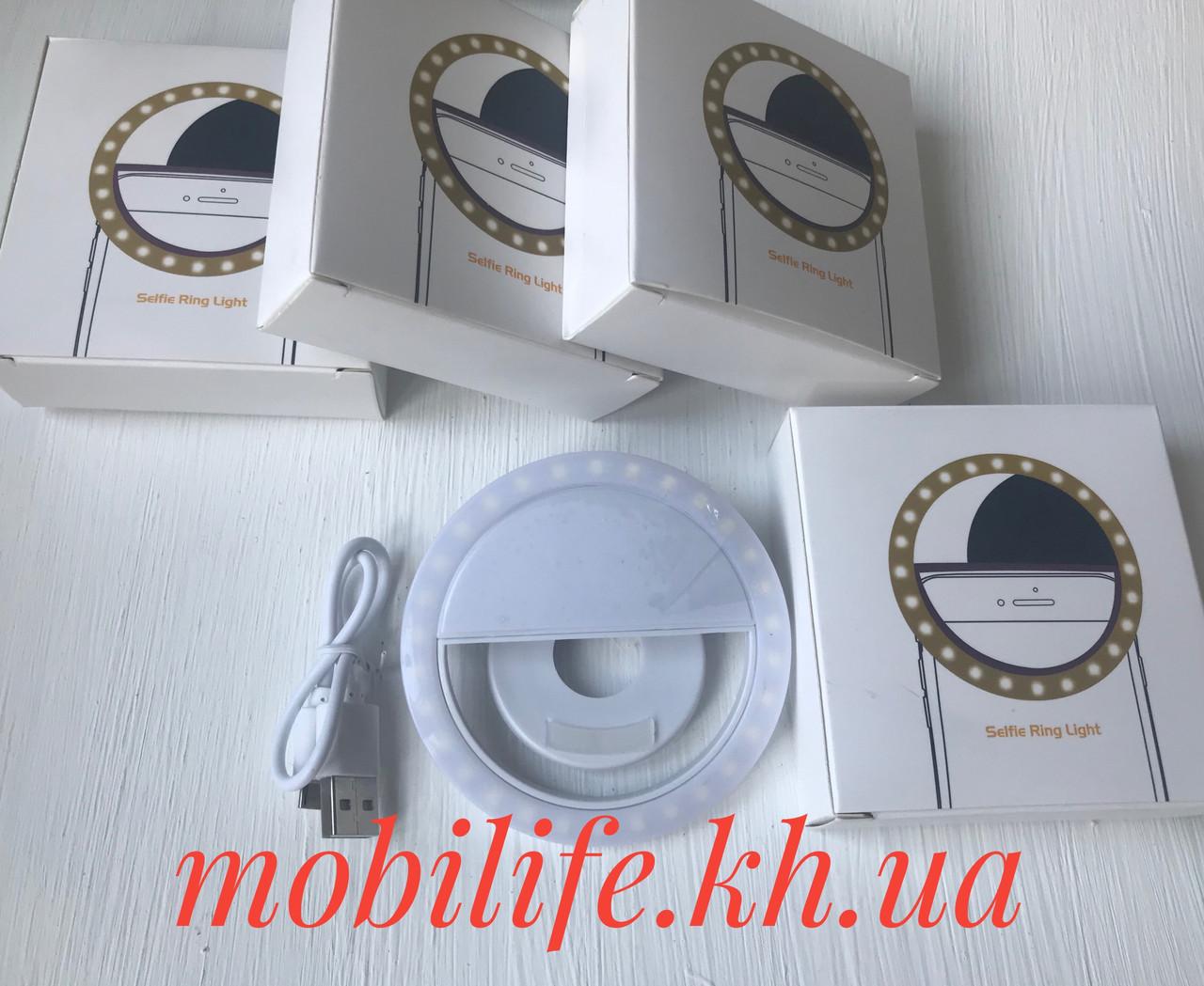 Selfie Ring Светодиодное кольцо для селфи/3 режима/Белый!