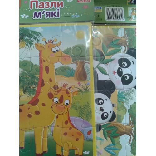 Пазли мякі 1103-45 А5 Тварини зоопарку (Vladi Toys)(2/1)