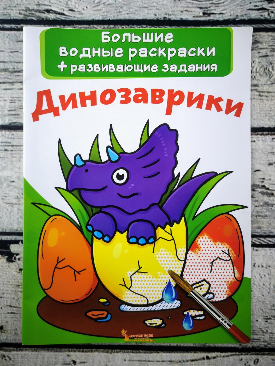 Водна розфарбування Динозаврики 106821 БАО Україна