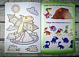 Водная раскраска Динозаврики 106821 БАО Украина, фото 2
