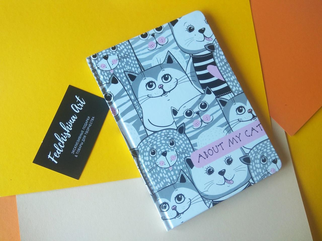Блокнот дневник кота About my Cat