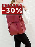 Удобный женский рюкзак Лофт красный (разные расцветки)