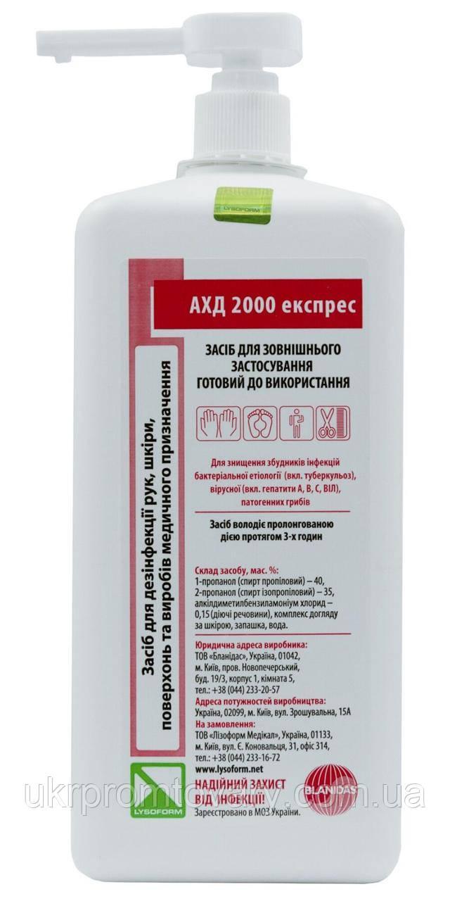 Антисептик дезінфектор - AHD АХД 2000 експрес 1000 мл (1л) В КИЄВІ, ВІДПРАВЛЯЄМО ПОШТОЮ