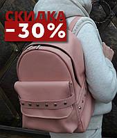 Удобный женский розовый рюкзак (разные цвета)