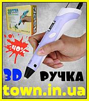 Ручка 3D pen для рисования,для детей (2 поколения), с LCD дисплеем,3д