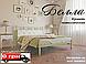 Ліжко Белла Металл-Дизайн, фото 2